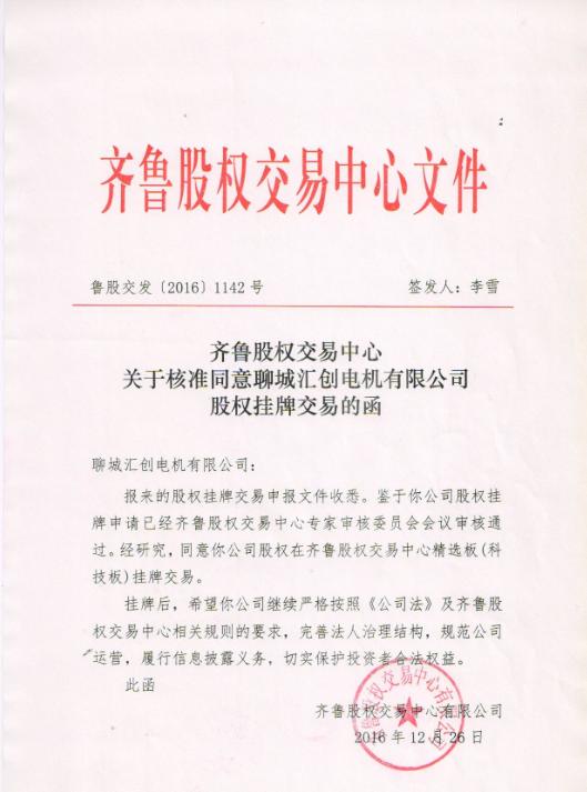 聊城汇创电机有限公司股票号171068
